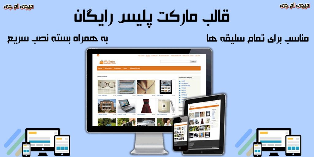 قالب MarketPlace رایگان |